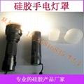 硅胶手电柔光罩 2