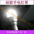 硅胶手电柔光罩 3