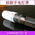 硅胶手电柔光罩 5