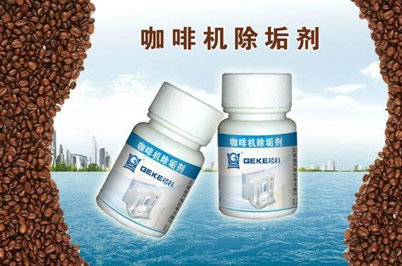 咖啡机除垢剂 1