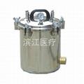 手提式压力蒸汽灭菌器 1
