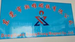 Dongguan Xiangxiong Magnet Co.,Ltd.