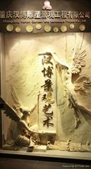 重慶漢博園林景觀工程有限公司
