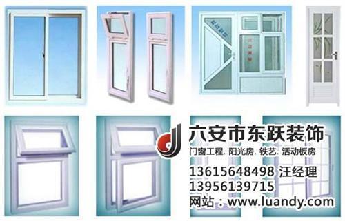 海螺塑鋼材料門窗 1