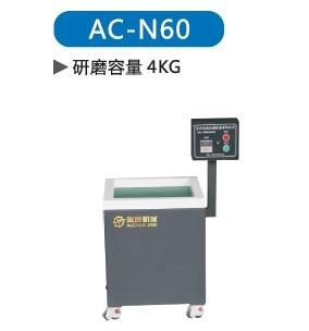 高品质磁力研磨机 4