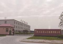 衡水众鑫工程橡塑有限公司