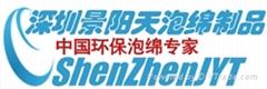 深圳市景揚天泡綿制品有限公司