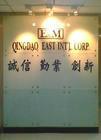 青岛伊士特国际贸易有限公司