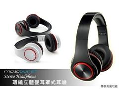 環繞立體聲耳罩式耳機