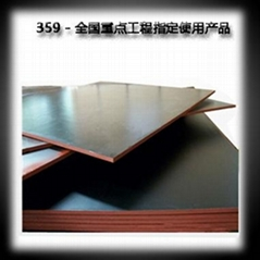 factory-directly sales film faced plywood commercial plywood