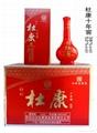白水杜康酒-十年窖 1