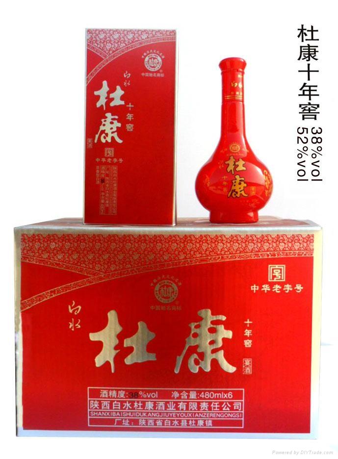 白水杜康酒-十年窖 2