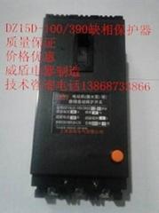 DZ15D缺相保護器