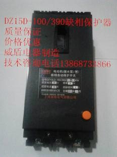 DZ15D缺相保護器 2