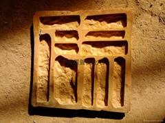 人造文化石模具