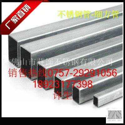 佛山廠家直銷價格不鏽鋼歡迎電議 5