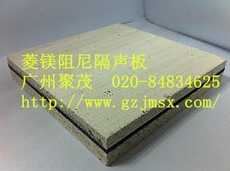 菱镁阻尼隔音板菱镁阻尼隔声板 1