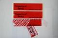 防伪标签 3