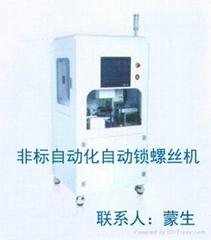 非标自动化自动锁螺丝机