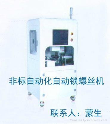 非标自动化自动锁螺丝机 1