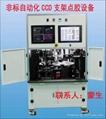 自动化打槽机 5