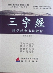 """Traditional Chinese classical calligraphy teaching material """"embedded"""""""