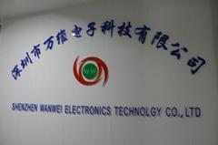 深圳市萬維電子科技有限公司