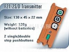 臺灣禹鼎遙控器F21-2S 兩點單速遙控器 (卷揚機遙控器)促銷