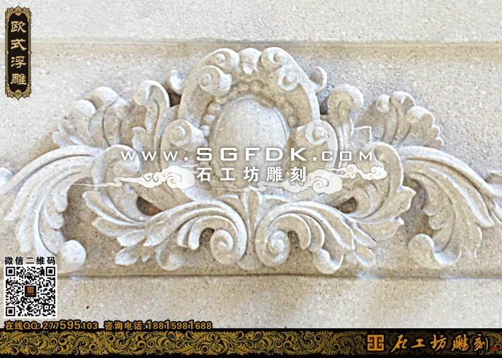 別墅歐式草花浮雕 2
