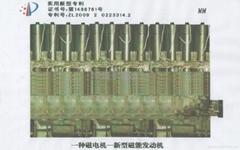 永磁發電機組