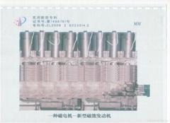 高磁場永磁發電機