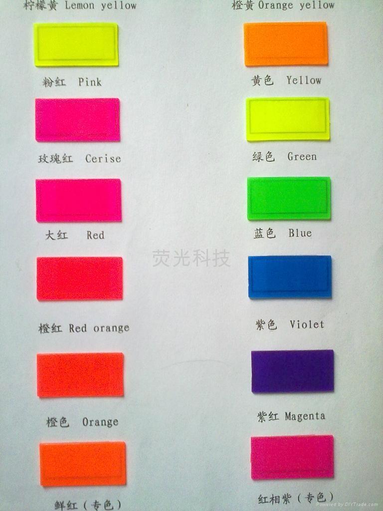 LX系列熒光顏料 3