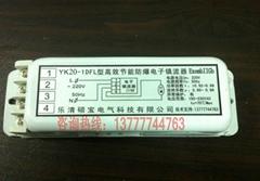 YK20-1DFL高效节能单脚荧光灯防爆电子镇流器