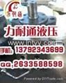 多片式液压制动器 3