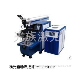 光族自動焊接激光 1