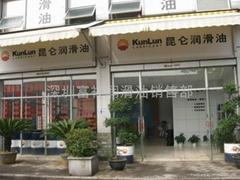 深圳市富祥润滑油有限公司