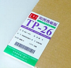 华光热敏CTP版材TP-P TP-U