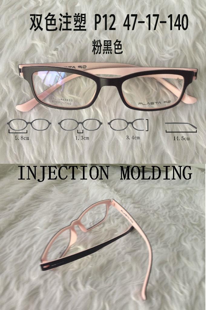 BCFA潮流眼鏡雙色注塑 3