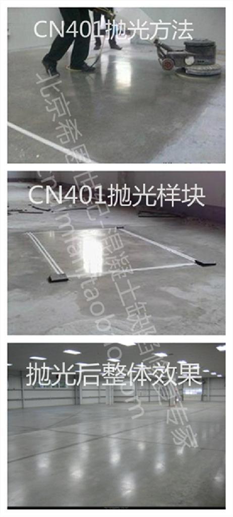 CN401水泥混凝土表面起砂处理剂 3