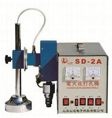 SD-2A 電火花打孔機