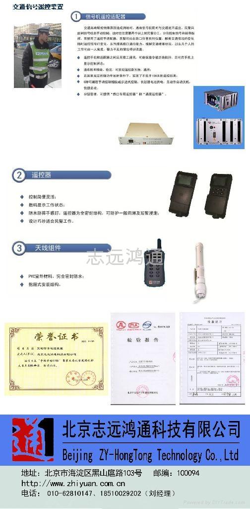 智能遥控器 1