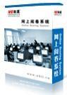 南昊網上閱卷系統