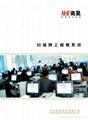 南昊網上閱卷系統 1