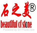 北京石之美石材养护有限公司