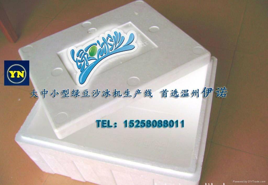 广东36升大 中小型台湾元扬绿豆冰沙机 2