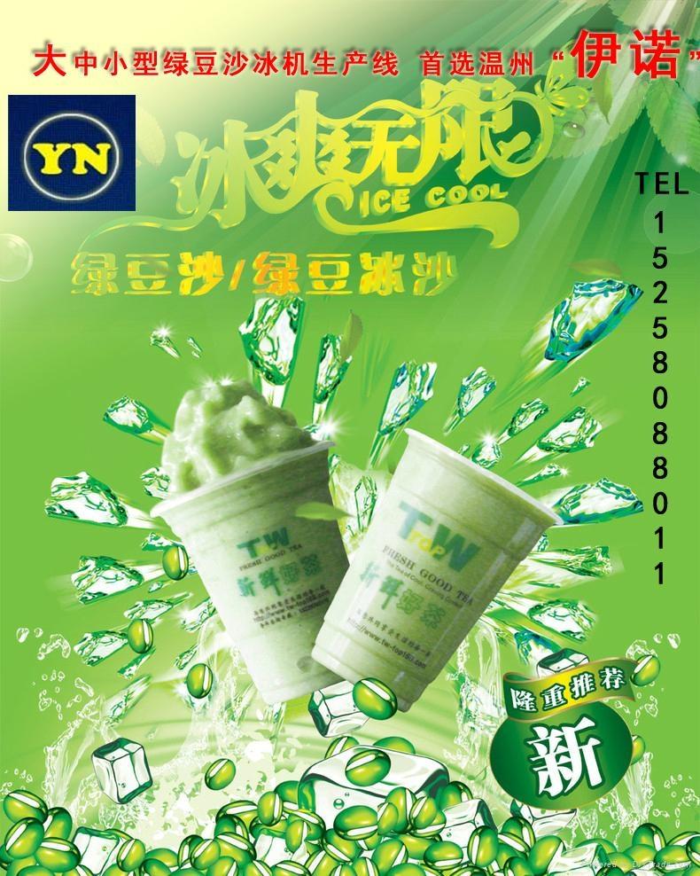 广东36升大 中小型台湾元扬绿豆冰沙机 3