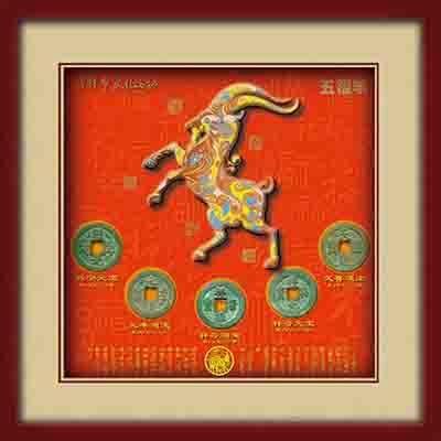 商务礼品古铜钱生肖羊 1