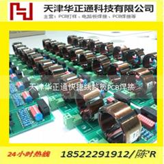 沈阳电路板焊接