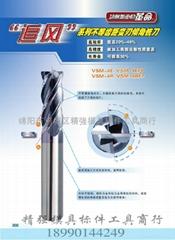 不鏽鋼耐熱合金立銑刀