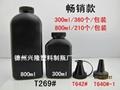 打印机碳粉瓶,包装,墨粉瓶子,塑胶碳粉瓶 3